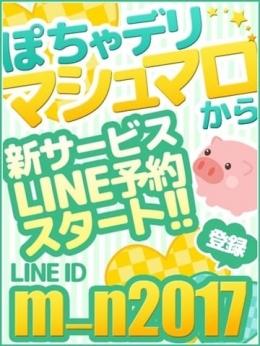 ▼ LINE予約サービス ▼ ぽちゃカワ専門店 マシュマロ (栄・新栄発)