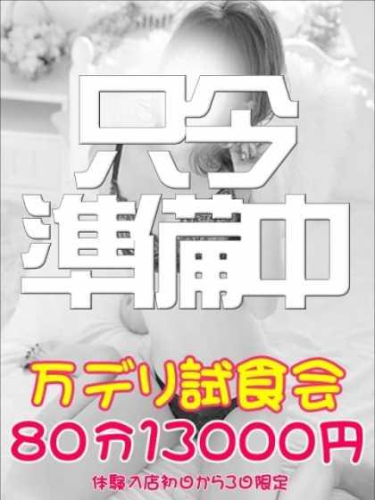 ふうり 横浜10,000円デリヘル (関内発)