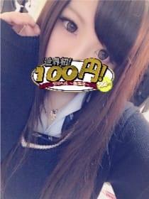 あいか 世界初!100 円デリヘル 新宿店 (池袋発)