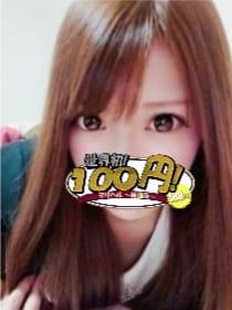 かのん 世界初!100 円デリヘル 新宿店 (新宿発)