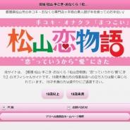 """松山恋物語 ~""""恋""""っていうから""""愛""""にきた~"""