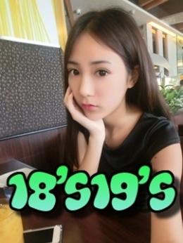 ユキ 18歳19歳の美人専門店 (岡崎発)