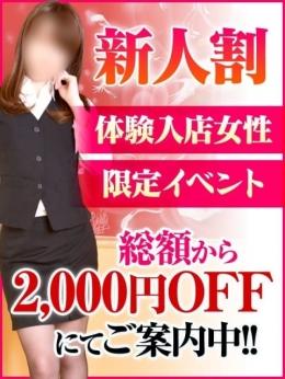 ☆未経験体験なのは3/30☆ ヘルス24本庄 (本庄発)