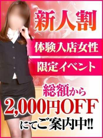 ☆体験ゆみ5/9☆ ヘルス24本庄 (本庄発)