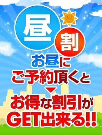 昼割キャンペーン実施中!!! ヘルス24本庄 (本庄発)