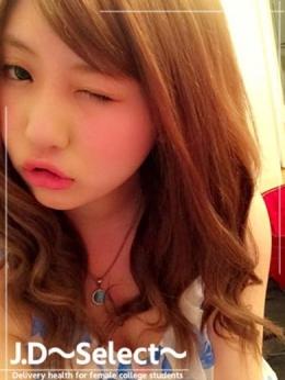 はいじ J.D~select~ (浜松発)