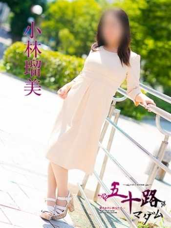 小林瑠美 五十路マダム 東広島店 (東広島発)
