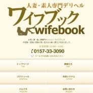 WifeBook(ワイフブック)