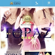 TOPAZ(トパーズ)