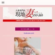 人妻専門店 現地妻.com