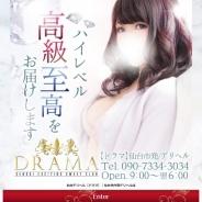 DRAMA -ドラマ-
