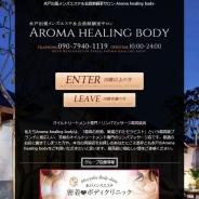 ‐Aroma healing body‐