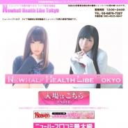 LIBE~ライブ~東京池袋店