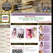 マリアクラブ 渋谷店