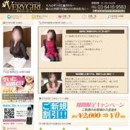 渋谷Very Girl