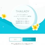 タイ古式回春性感マッサージ タイレディ