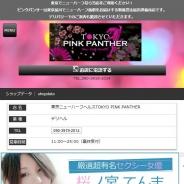 東京ニューハーフヘルスTOKYO PINK PANTHER