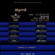 Myrrh(ミルラ)
