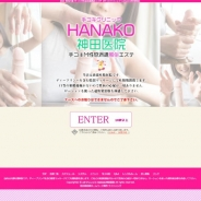 HANAKO大井町医院