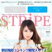 上野 STRIPE