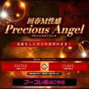 Precious Angel-プレシャスエンジェル-