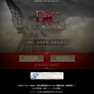 DRC(Deluxe Romance Care)
