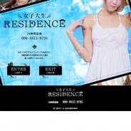 女子大生RESIDENCE