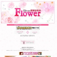 Flower 淫美な花弁