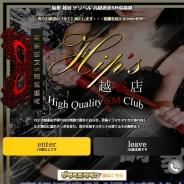 HIP'S高級派遣SM倶楽部 越谷店
