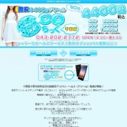 激安4400円デリヘルecoちっく千葉店