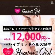 HEAVEN'S GIRL ヘブンズガール