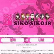 SIKO-SIKO48柏店