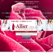 Allier-アリエ-