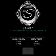 CLUB S 名古屋店