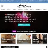 M性感・痴女・SM専門 名古屋メンタルヘルスクリニック