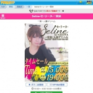 Seline-セ・リーヌ- 一宮店
