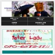 INTER LADY(インターレディ)