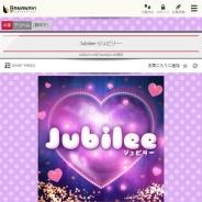 Jubilee~ジュビリー~(静岡)