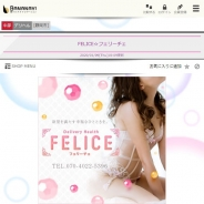 FELICE☆フェリーチェ