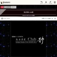 club静