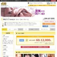 浮気クラブ3040(サーティフォーティ)
