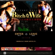 BitchなWife