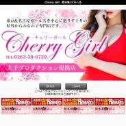 Cherry Girl(チェリーガール)
