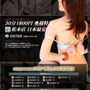 松本0930(奥様)特急