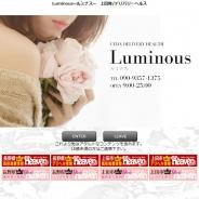上田デリバリーヘルス Luminous