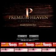 PREMIUM HEAVEN(プレミアムヘブン)