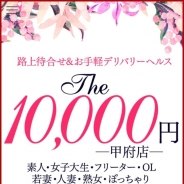 ザ10,000円甲府店