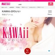 KAWAii-かわいい