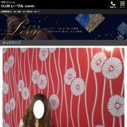 CLUB レーヴル -Levre-