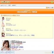 京阪北摂風俗派遣.com